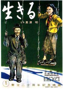 Ikiru [1952]